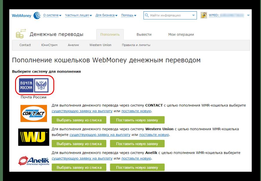 de unde să luați adresa Bitcoin pe WebMoney