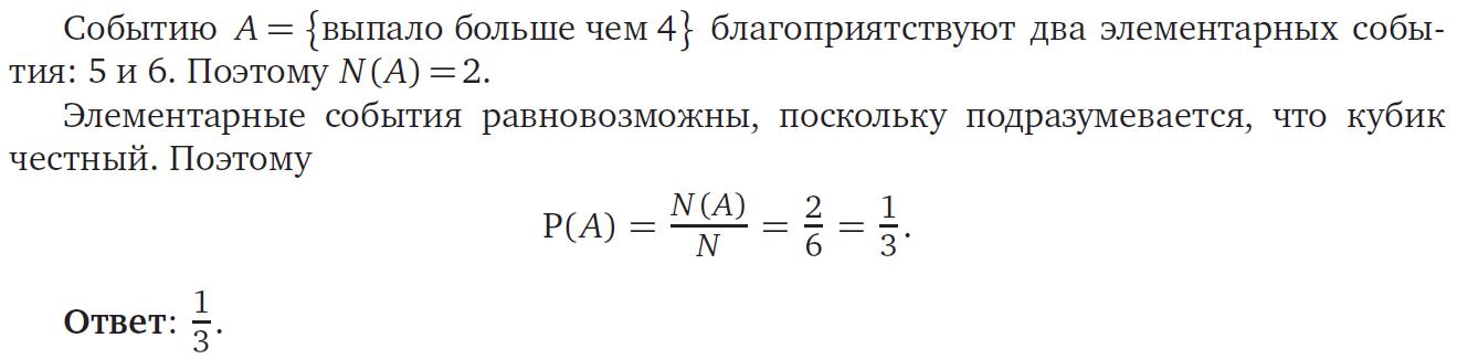 opțiunea teoriei probabilității opțiunea 24