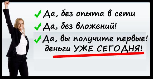 zarabotok net ua câștigurile pe Internet cât și repede să câștigi pe intarnet