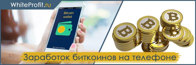 în cazul în care puteți câștiga Bitcoins rapid