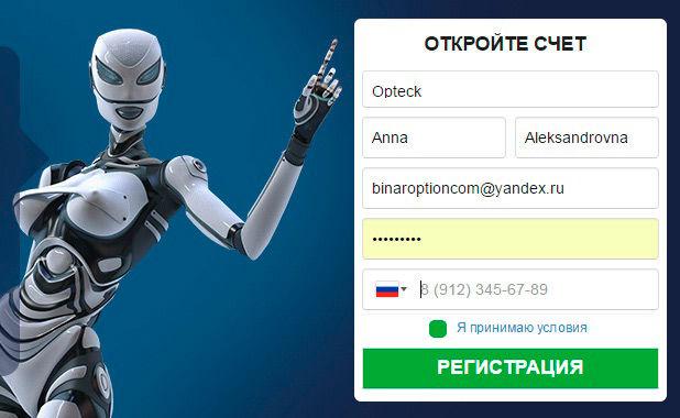 listă de roboți pentru opțiuni binare