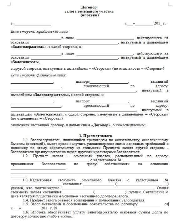 contract de gaj cu opțiune